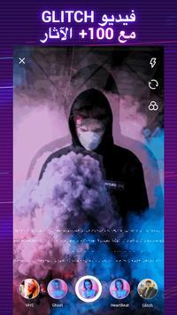 تصميم فيديو مع اغنية وصور - تأثيرات تيك توك الملصق