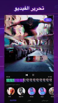 تصميم فيديو مع اغنية وصور - تأثيرات تيك توك تصوير الشاشة 1