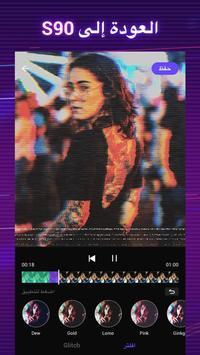تصميم فيديو مع اغنية وصور - تأثيرات تيك توك تصوير الشاشة 3