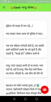 Latest Hindi (घपा घप)  Jokes screenshot 1