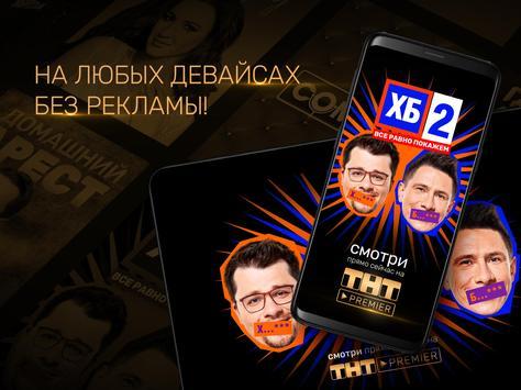 ТНТ-PREMIER screenshot 4