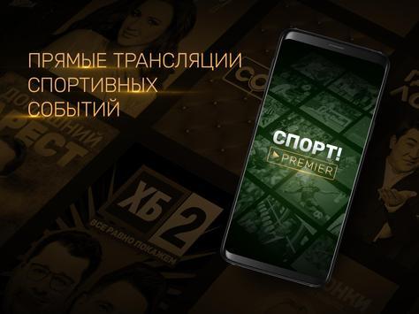 ТНТ-PREMIER screenshot 1