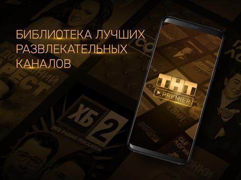 ТНТ-PREMIER screenshot 3
