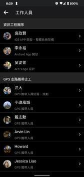 白沙屯媽祖 GPS 即時定位 截图 6