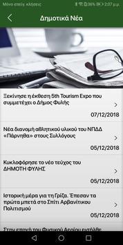 Δήμος Φυλής screenshot 3