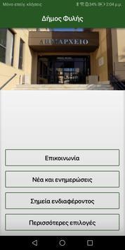 Δήμος Φυλής poster