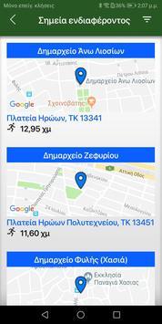 Δήμος Φυλής screenshot 1