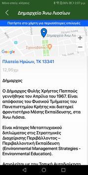 Δήμος Φυλής screenshot 2