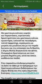 Δήμος Φυλής screenshot 4