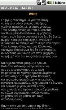 1 Schermata Cavafy Poems