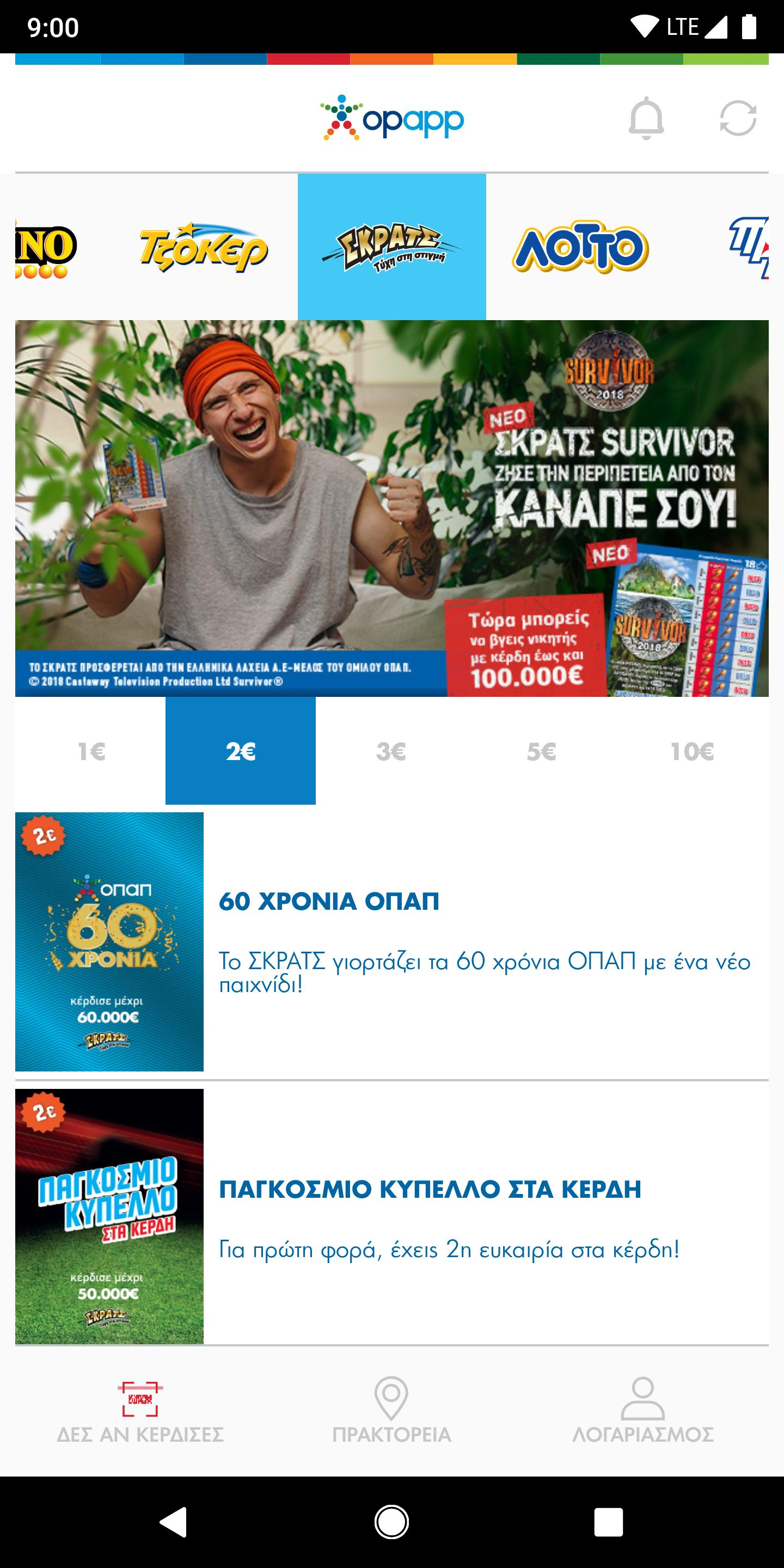 OPAPP For Android