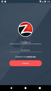 Z-SOS screenshot 1
