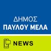 Δήμος Παύλου Μελά icon