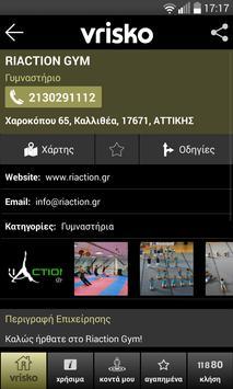 Vrisko screenshot 4