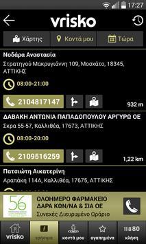 Vrisko screenshot 5