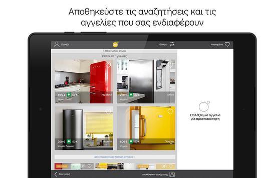 15bc60e2f16e xe.gr - το νέο app από τη Χρυσή Ευκαιρία for Android - APK Download