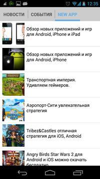 Новости Стартапов в Рунете screenshot 4