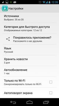Новости Стартапов в Рунете screenshot 5