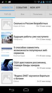 Новости Стартапов в Рунете poster
