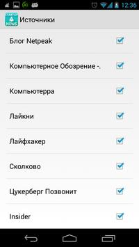 Новости Стартапов в Рунете screenshot 10