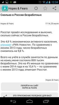 Новости Стартапов в Рунете screenshot 1