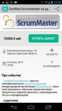 Новости Стартапов в Рунете screenshot 3