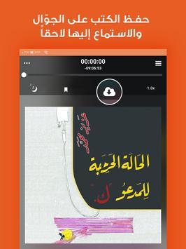 Storytel تصوير الشاشة 10