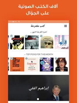 Storytel تصوير الشاشة 6