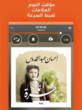 Storytel تصوير الشاشة 9