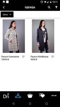 DN8 Shopping Space screenshot 1
