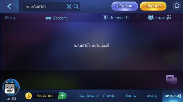 King Slave - Online game screenshot 2
