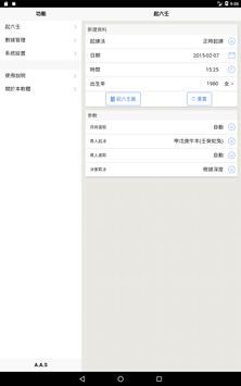 六壬 Ekran Görüntüsü 16