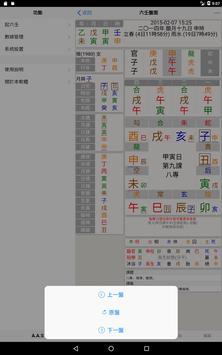 六壬 Ekran Görüntüsü 17