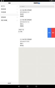 六壬 Ekran Görüntüsü 21