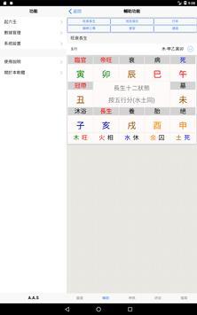 六壬 Ekran Görüntüsü 18