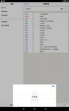六壬 Ekran Görüntüsü 19