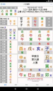 六壬 Ekran Görüntüsü 9