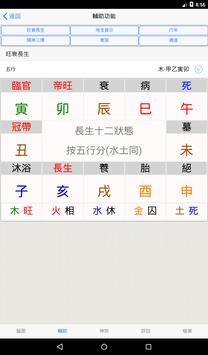 六壬 Ekran Görüntüsü 10
