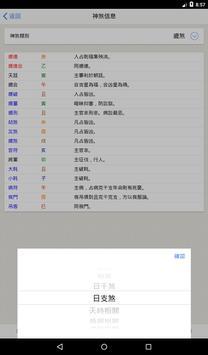 六壬 Ekran Görüntüsü 11