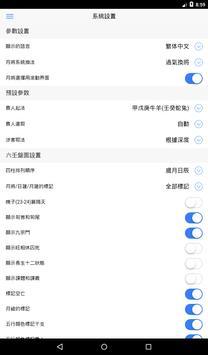 六壬 Ekran Görüntüsü 15