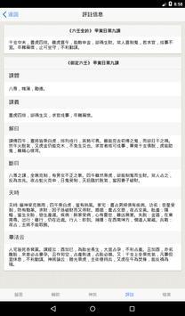 六壬 Ekran Görüntüsü 12