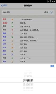六壬 screenshot 3