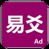 易爻 icono