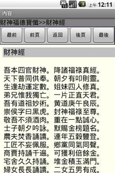 正一經書 screenshot 2