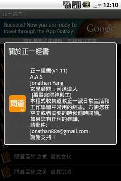 正一經書 screenshot 3