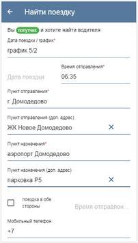 DmeCar screenshot 4