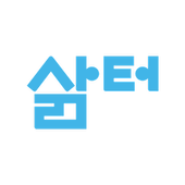 삶터-관리용 icon
