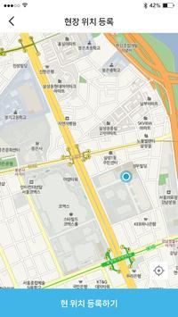 삶터-관리용 screenshot 2