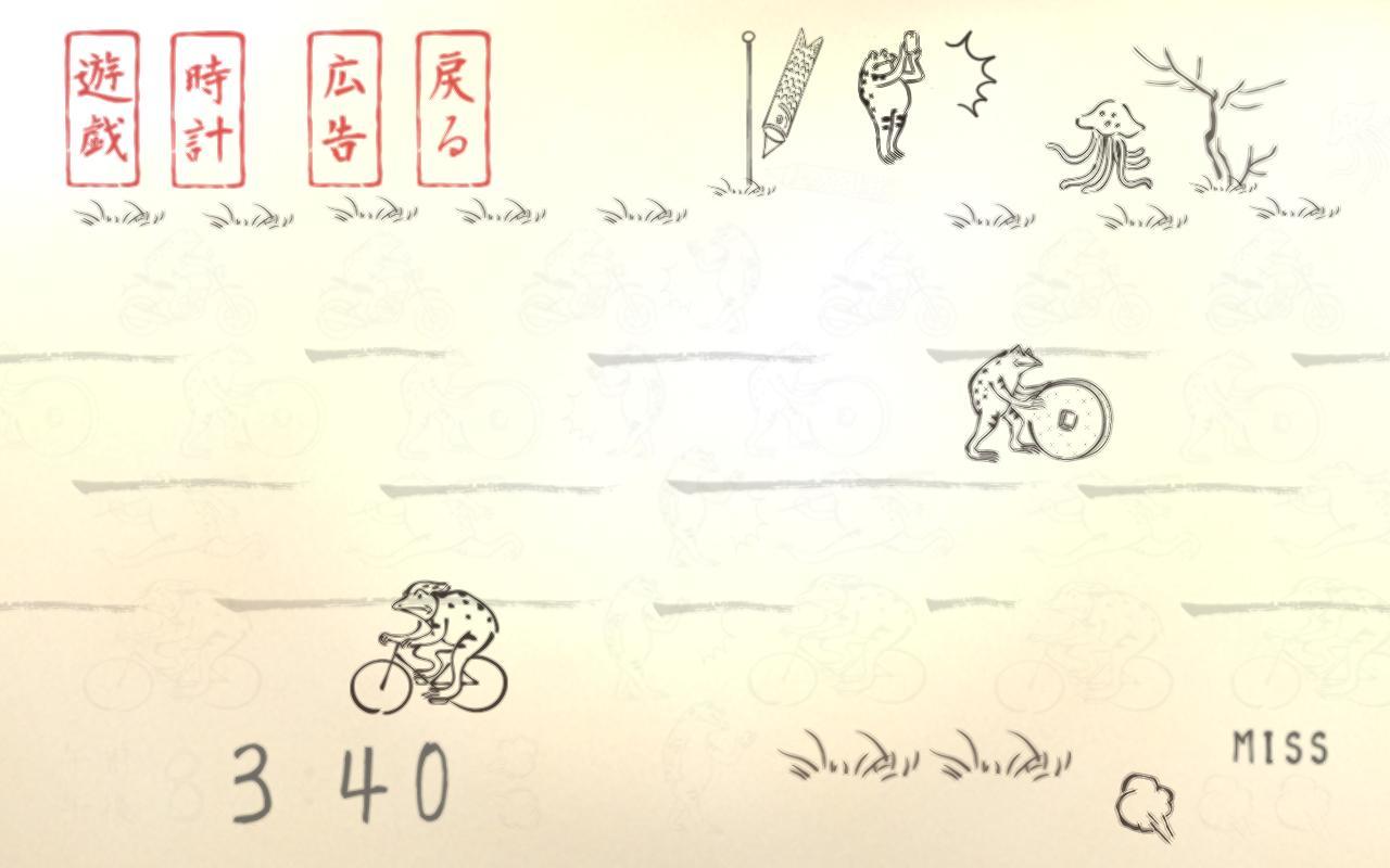 現代鳥獣戯画 歩きスマホの巻 For Android Apk Download