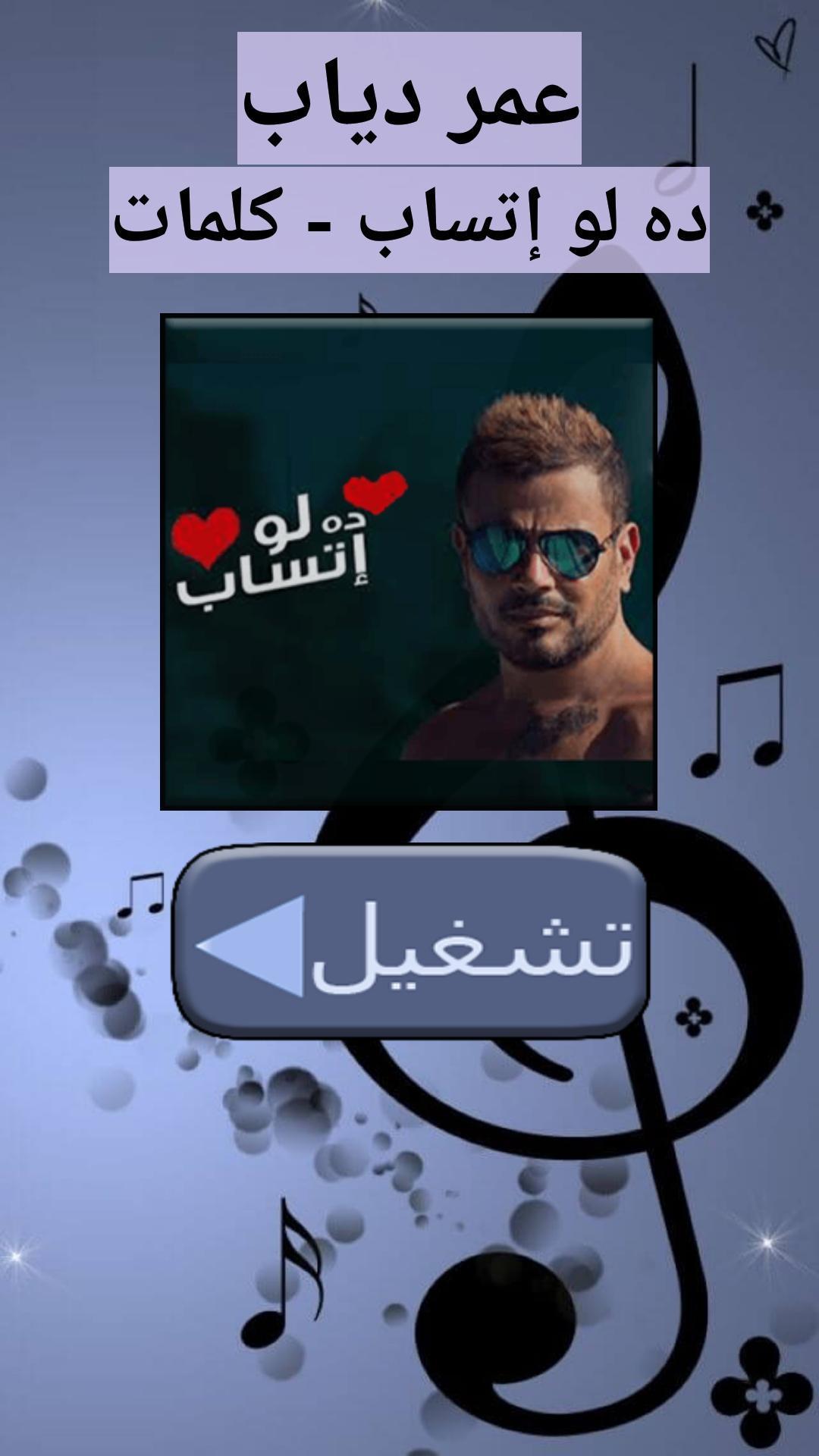 عمرو دياب بدون نت ده لو اتساب مع كلمات For Android Apk
